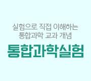 /메가선생님_v2/과학/최은정/메인/통합과학실험