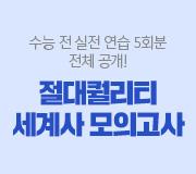 /메가선생님_v2/사회/이종길/메인/세계사 모의고사 공개자료실