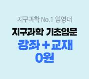 /메가선생님_v2/과학/엄영대/메인/수능기초 0원 2