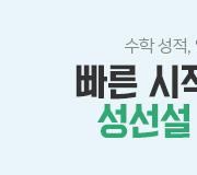 /메가선생님_v2/수학/양승진/메인/2020 양승진 1