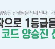 /메가선생님_v2/수학/양승진/메인/2020 양승진 2