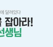 /메가선생님_v2/수학/양승진/메인/2020 양승진 3