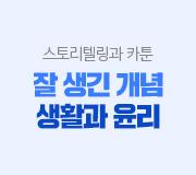 /메가선생님_v2/사회/김종익/메인/생윤 개념