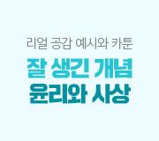 /메가선생님_v2/사회/김종익/메인/윤사 개념