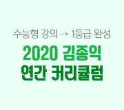 /메가선생님_v2/사회/김종익/메인/연간커리큘럼