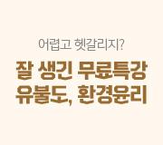 /메가선생님_v2/사회/김종익/메인/무료특강