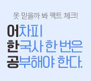 /메가선생님_v2/한국사/곽주현/메인/(어한공 이벤트) 어차피 한국사 한 번은 공부해야 한다