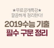 /메가선생님_v2/영어/김기훈/메인/수능구문특강
