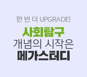 /메가선생님_v2/사회/고종훈/메인/사회탐구 이벤트 시작 배너