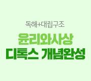 /메가선생님_v2/사회/강상식/메인/윤사 개념