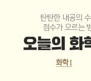 /메가선생님_v2/과학/정우정/메인/화1개념