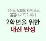 /메가선생님_v2/과학/정우정/메인/개정화1