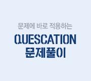 /메가선생님_v2/사회/손고운/메인/문제풀이
