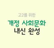 /메가선생님_v2/사회/손고운/메인/내신