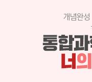 /메가선생님_v2/과학/장풍/메인/2019너만바1