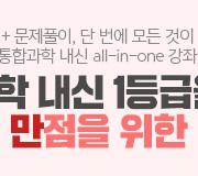 /메가선생님_v2/과학/장풍/메인/2019너만바2