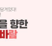 /메가선생님_v2/과학/장풍/메인/2019너만바3