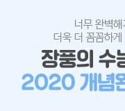 /메가선생님_v2/과학/장풍/메인/지존력1