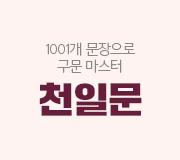 /메가선생님_v2/영어/김기훈/메인/천일문홍보