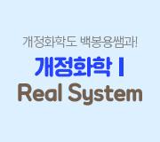 /메가선생님_v2/과학/백봉용/메인/개정