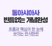 /메가선생님_v2/한국사/고아름/메인/2020 동아시아사 개념완성