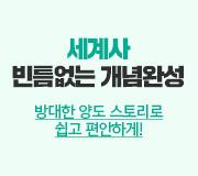 /메가선생님_v2/한국사/고아름/메인/2020 세계사 개념완성