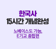 /메가선생님_v2/한국사/고아름/메인/2020 한국사 개념완성