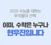 /메가선생님_v2/수학/현우진/메인/브랜드 홍보