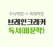 /메가선생님_v2/국어/이원준/메인/브크 입문