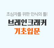 /메가선생님_v2/국어/이원준/메인/브크 독서