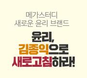 /메가선생님_v2/사회/김종익/메인/2차 런칭