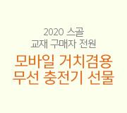 /메가선생님_v2/과학/김성재/메인/스골 써든데스1