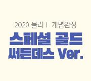 /메가선생님_v2/과학/김성재/메인/스골 써든데스2