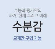 /메가선생님_v2/수학/현우진/메인/2020 수분감 홍보
