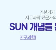 /메가선생님_v2/과학/박선/메인/2020개념