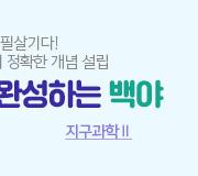 /메가선생님_v2/과학/박선/메인/2020 개념2