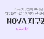 /메가선생님_v2/과학/엄영대/메인/NOVA 개념완성1