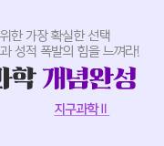 /메가선생님_v2/과학/엄영대/메인/NOVA 개념완성2