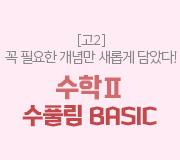 /메가선생님_v2/수학/이현수/메인/2015 수학2
