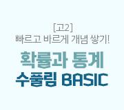 /메가선생님_v2/수학/이현수/메인/2