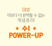 /메가선생님_v2/수학/남혜영/메인/1