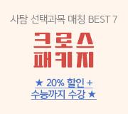 /메가선생님_v2/사회/김종익/메인/크로스패키지