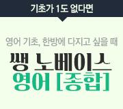 /메가선생님_v2/영어/윤재영/메인/쌩노베