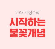 /메가선생님_v2/수학/김성은/메인/2015개정