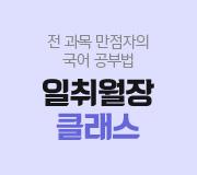 /메가선생님_v2/국어/김동욱/메인/2020일취월장