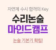 /메가선생님_v2/논술/김종두/메인/마인드캠프