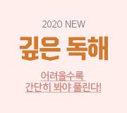 /메가선생님_v2/영어/킹콩/메인/2020깊은독해