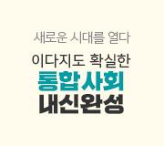 /메가선생님_v2/사회/이다지/메인/통합사회 이벤트 없는것 ldj2.jpg