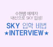 /메가선생님_v2/영어/이수현/메인/제자인터뷰