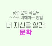 /메가선생님_v2/국어/박담/메인/너자신문학